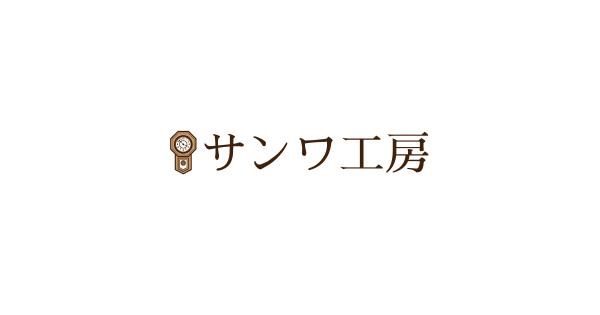 【サンワ工房】ホームページリニューアルしました!
